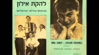 להקת אילון - בת הכותן -  מגישים שירים ישראליים