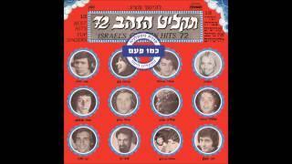 עקיבא נוף- שאול- תקליט הזהב 72