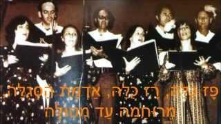 שיר עד - פז כולה רז כולה - קדיש יהודה סילמן עממי יידי חבורת רננים - Paz Kula, Raz Kula