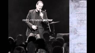 יגאל בשן | פינה שקטה | בהופעה חיה בזאפה