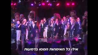 HaGevatron    הגבעטרון בהופעה - מחרוזת אילו כל האוהבים