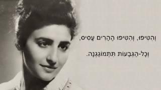 שיר עד - והטיפו ההרים עסיס - מהמקורות | דוד זהבי | בביצוע הדסה סיגלוב - VeHitifu HeHarim Asis
