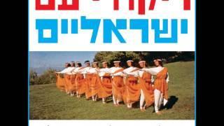 רגינה זכאי -ניגון עתיק- ריקודי עם ישראליים