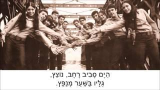 שיר עד - אגדת הים (בלב הים) - שמרית אור   מתי כספי   בביצוע צוות הווי הנדסה קרבית - Agadat HaYam