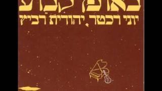יהודית רביץ ויוני רכטר - דמעות של מלאכים