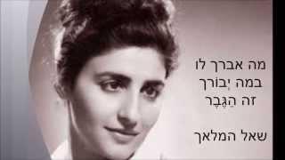 שיר עד - מה אברך - רחל שפירא | יאיר רוזנבלום | בביצוע הדסה סיגלוב - Ma Avarekh