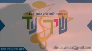 שיר עד - שניים - מילים: שמעון ספיר | לחן: צבי שרף | בביצוע שלישיית המעפיל - HaMa'apil Trio