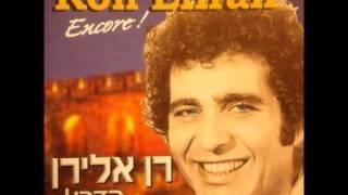"""רן אלירן -מבצע """"יהושע"""" באתיופיה (באנגלית)- הדרן"""
