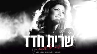 שרית חדד - בום בום - Sarit Hadad