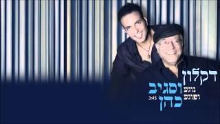 דקלון וסגיב כהן נוגע ופוגע Daklon and Sagiv Cohen