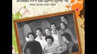 שייקה פייקוב - לי נשאר חליל השיר Shaike Paikov