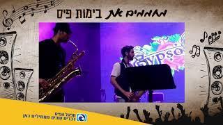 ג'יפסושיגן צעירים מחממים  את תזמורת פרקת אלנור בחיפה | 21.12.17 | 20:00