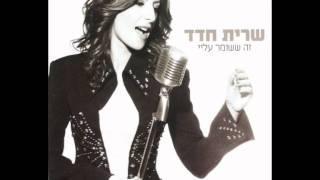 שרית חדד - בא לי, לא בא לי - Sarit Hadad