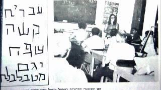 עברית קשה שפה - רוני דותן ודודי גזית