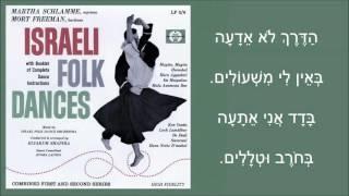 שרה לוי תנאי  - שיר עד - הנודד / שיר המשוטט - מילים ולחן: שרה לוי-תנאי | בביצוע מרתה שלמה - HaNoded