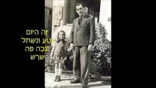 שיר עד - שיר השתיל - יצחק שנהר | יואל ולבה | בביצוע נחמה הנדל - Shir Ha'Shatil