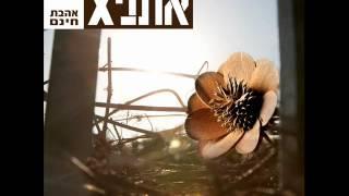 אתניקס ויקו Ethnix