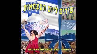 הללויה לעולם -  שירים ליום העצמאות
