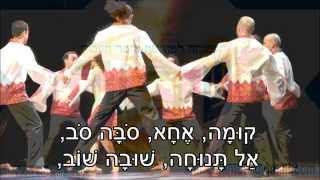 שיר עד - קומה אחא - יצחק שנהר | שלום פוסטולסקי - Kuma Echa