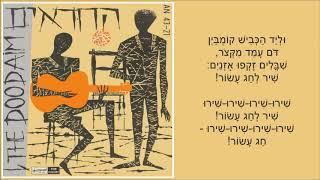שיר עד - שיר לחג עשור - מילים: נעמי שמר | לחן: נעמי שמר | ביצוע: הדודאים - The Doodaim