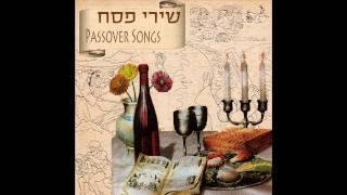 לשנה הבאה בירושלים - שירי פסח