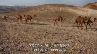 שיר עד - אורחה במדבר - יעקב פיכמן   דוד זהבי   בביצוע שלישיית שריד - Orcha BaMidbar