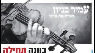 עמיר בניון מאיר Amir Benayoun
