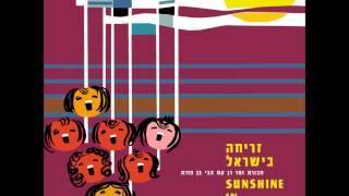 חבורת זמר רן -וכתתו חרבותם -זריחה בישראל