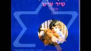 יהורם גאון נומה ילד מתוך שירי ערש 1981