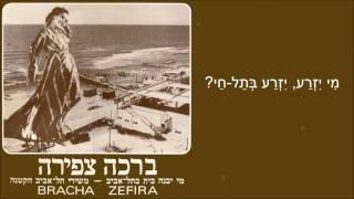 שיר עד - מי יבנה בית - לוין קיפניס | נחום נרדי | בביצוע ברכה צפירה - Bracha Zefira