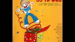 עוזי חיטמן - אחי הקטן - מתוך פסטיגל 1982