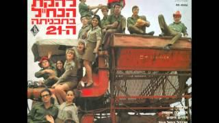 """להקת הנח""""ל - בלבולי קיץ -  התכנית ה 21"""