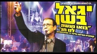 יגאל בשן - בואי נעשה לנו חג - קונצרט המיטב