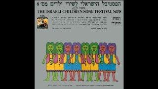 היפו היפי - מייק בורשטיין (פסטיבל שירי הילדים מס' 8, 1977)