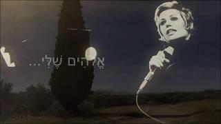 שיר עד - תפילת יום הולדת - תרצה אתר | משה וילנסקי | בביצוע חוה אלברשטיין - Tfilat Yom Huledet