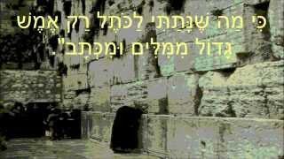 שיר עד - הכותל - יוסי גמזו | דובי זלצר | בביצוע הדסה סיגלוב - ha'Kotel