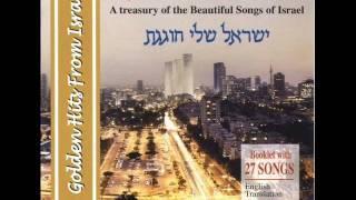 חבורת עם ישראל מחרוזת הבאנו שלום עליכם