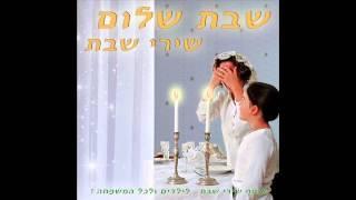 שירי שבת - וביום השבת - שבת שלום