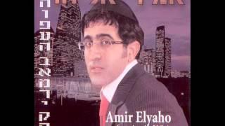 אמיר אליהו - מאמינים ירושלים של זהב   הופעה באמריקה