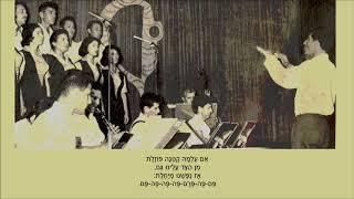 שיר עד - פם פרם פם - מילים: יורם טהרלב | לחן: נחום (נחצ'ה) היימן | ביצוע: הגבעטרון - The Gevatron