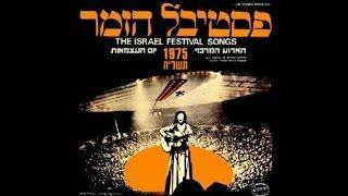 אבי - עוזי פוקס - עיבוד: קובי אשרת (פסטיבל הזמר 1975)