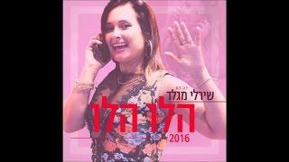שירלי מגלד - הלו הלו 2016