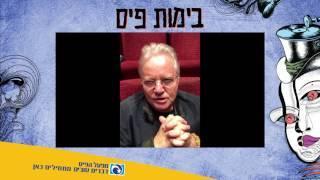 אלון אולארצ'יק ומזי כהן במצפה הכוכבים גבעתיים | 7.8.17 | 21:00 | בימות פיס