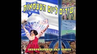הדגל שלי  - עדנה לב  -  שירים ליום העצמאות