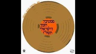 חורף - דני גולן (פסטיבל הזמר והפיזמון 1977)