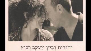 יהודית רביץ ויעקב רביץ - תפוח חינני