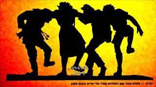 שיר עד - הורה מחודשת (רב הלילה) - מילים:יעקב אורלנד|לחן:עממי חסידי|ביצוע:זמרי הנגב The Negev Singers