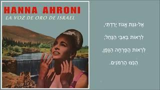 שיר עד - אל גינת אגוז - מילים: מהמקורות | לחן: שרה לוי-תנאי | ביצוע: חנה אהרוני (2) - Hanna Ahroni