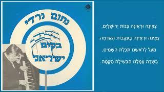 שיר עד - צאינה וראינה בנות ירושלים - ש. שלום | נחום נרדי | ביצוע: אהובה צדוק - Ahuva Tsadok