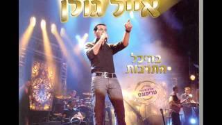 אייל גולן סרט שחור לבן - היכל התרבות Eyal Golan